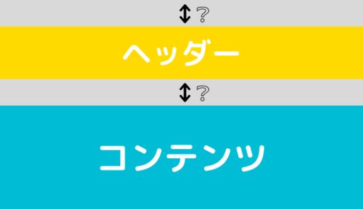 【CSS】ヘッダーに予期せぬ余白や隙間ができた時の対処法