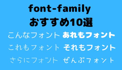 【2020年】font-famiry(フォントファミリー)おすすめ5選