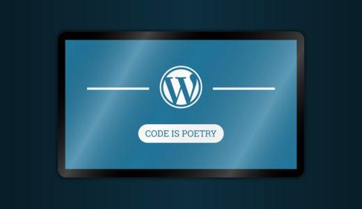 【超簡単】ワードプレスを利用した企業・店舗ホームページの作り方