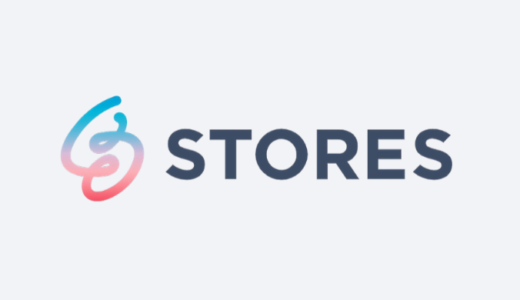 【完全無料】STORESでECサイト(ネットショップ)を作る方法