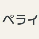 【LP】ペライチを利用したランディングページのおすすめな作り方