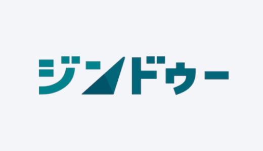 【お手軽かんたん】Jimdoを活用した店舗ホームページの作り方