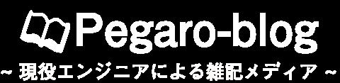 ペガローブログ|現役フリーランスエンジニアによる雑記メディア