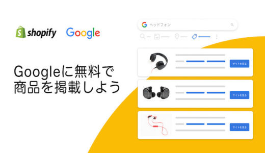 【Shopify】Googleショッピングの無料枠に掲載されない時はmpnを追加しよう