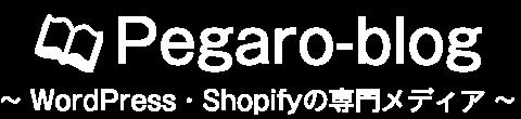 ペガローブログ|WordPress・Shopifyの専門メディア